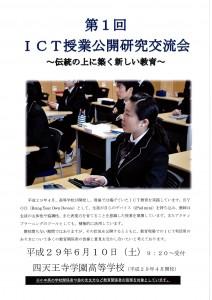 ICT授業公開研究交流会1