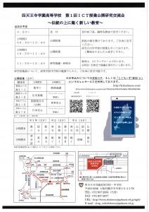 ICT授業公開研究交流会2